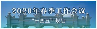 2020春季(ji)工作(zuo)會(hui)議