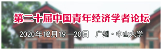 第二十屆(jie)中國青年經濟學者論壇征文(wen)啟事