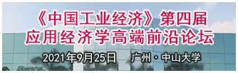 《中國工業經濟》第四屆(jie)應用經濟學高(gao)端前(qian)沿論壇